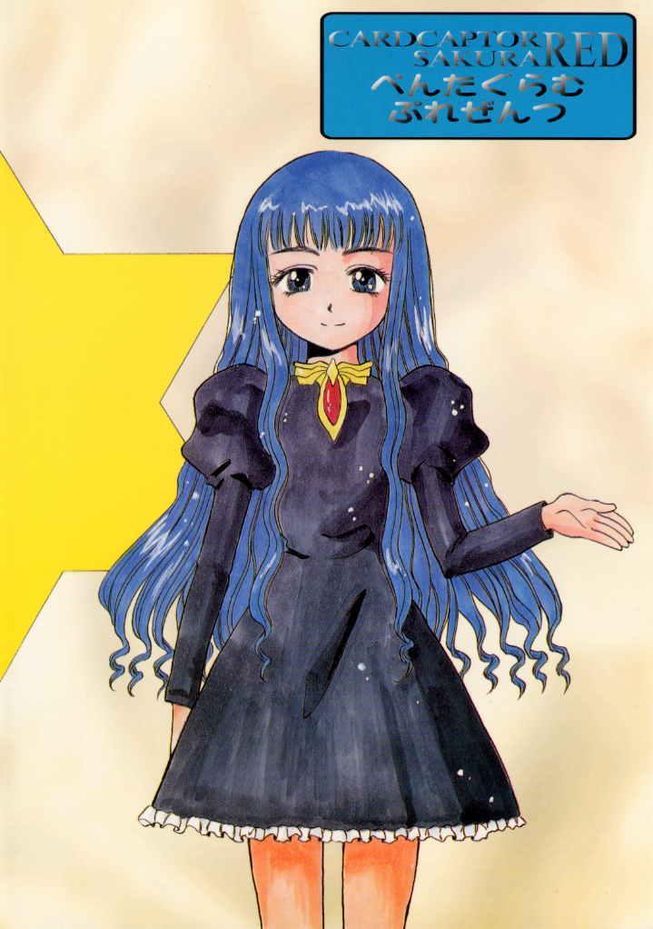 Card Captor Sakura Aka | Red 33