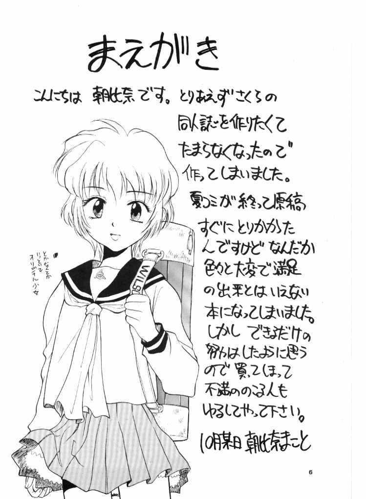 Card Captor Sakura Aka | Red 4