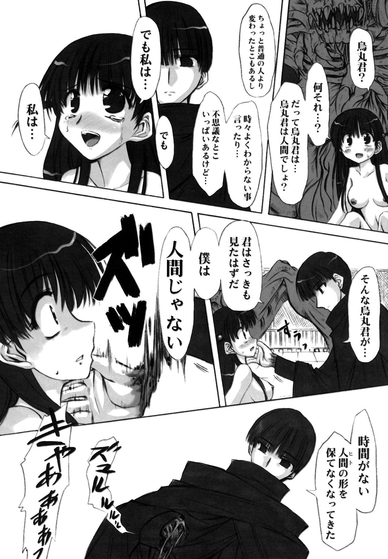 Rinshoku 28