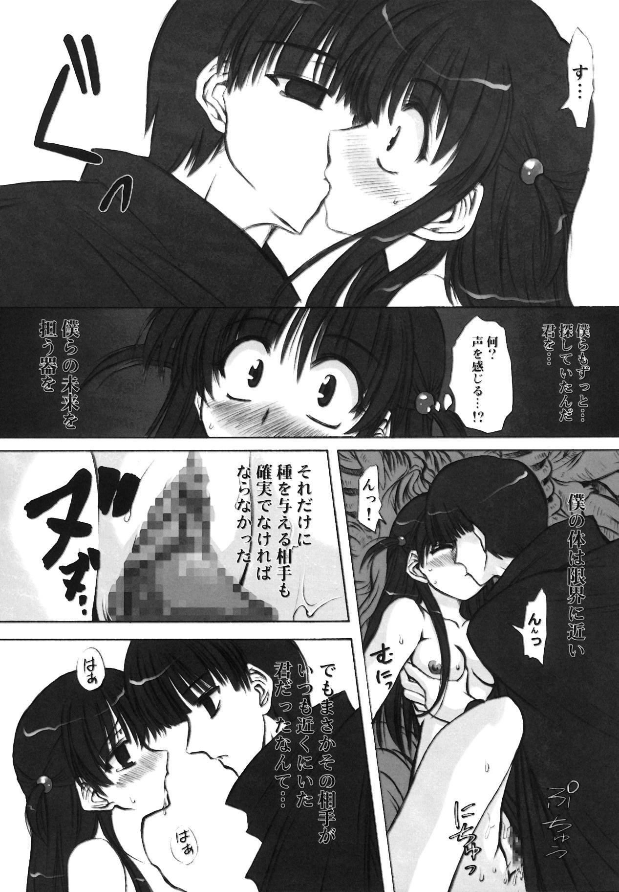 Rinshoku 30