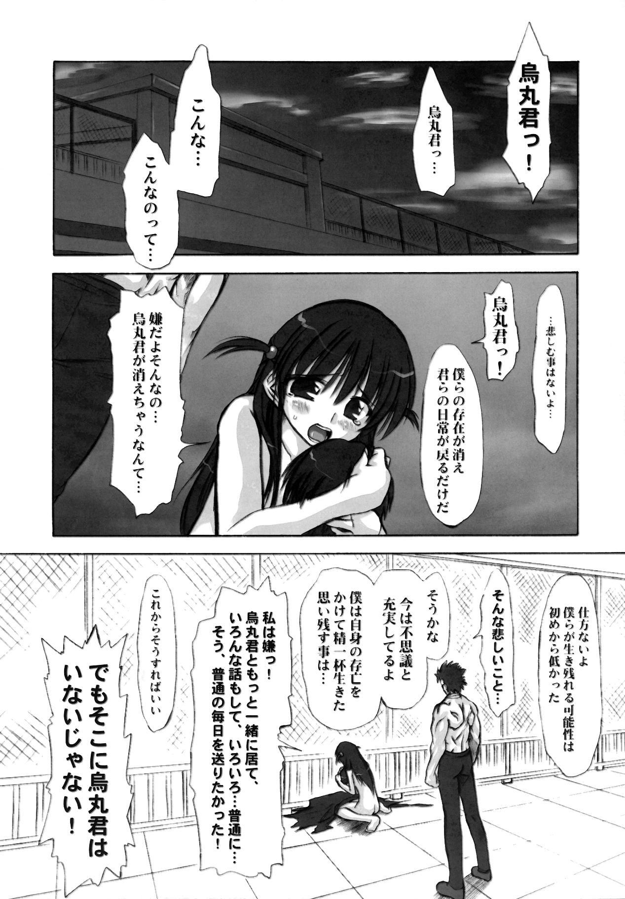 Rinshoku 38