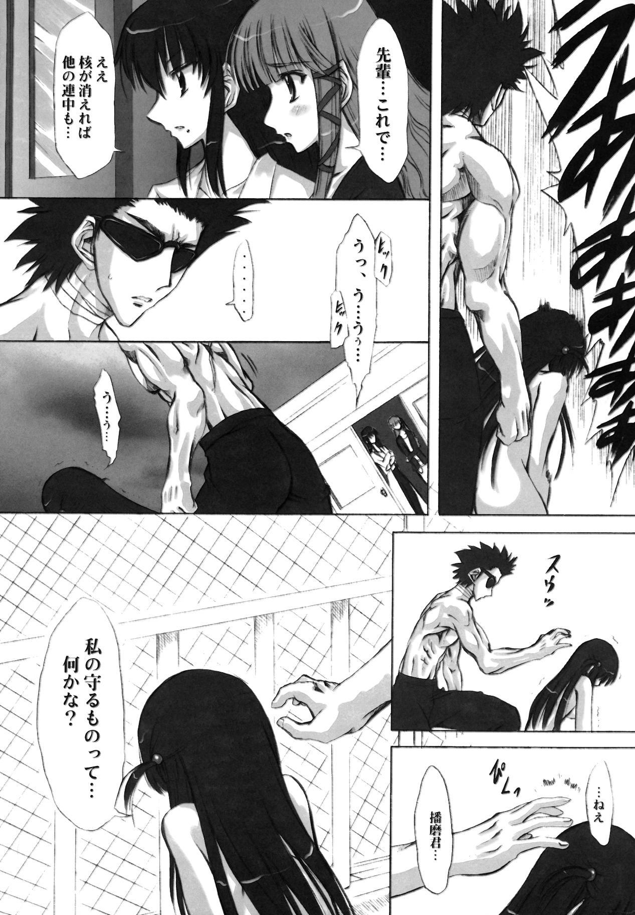 Rinshoku 40