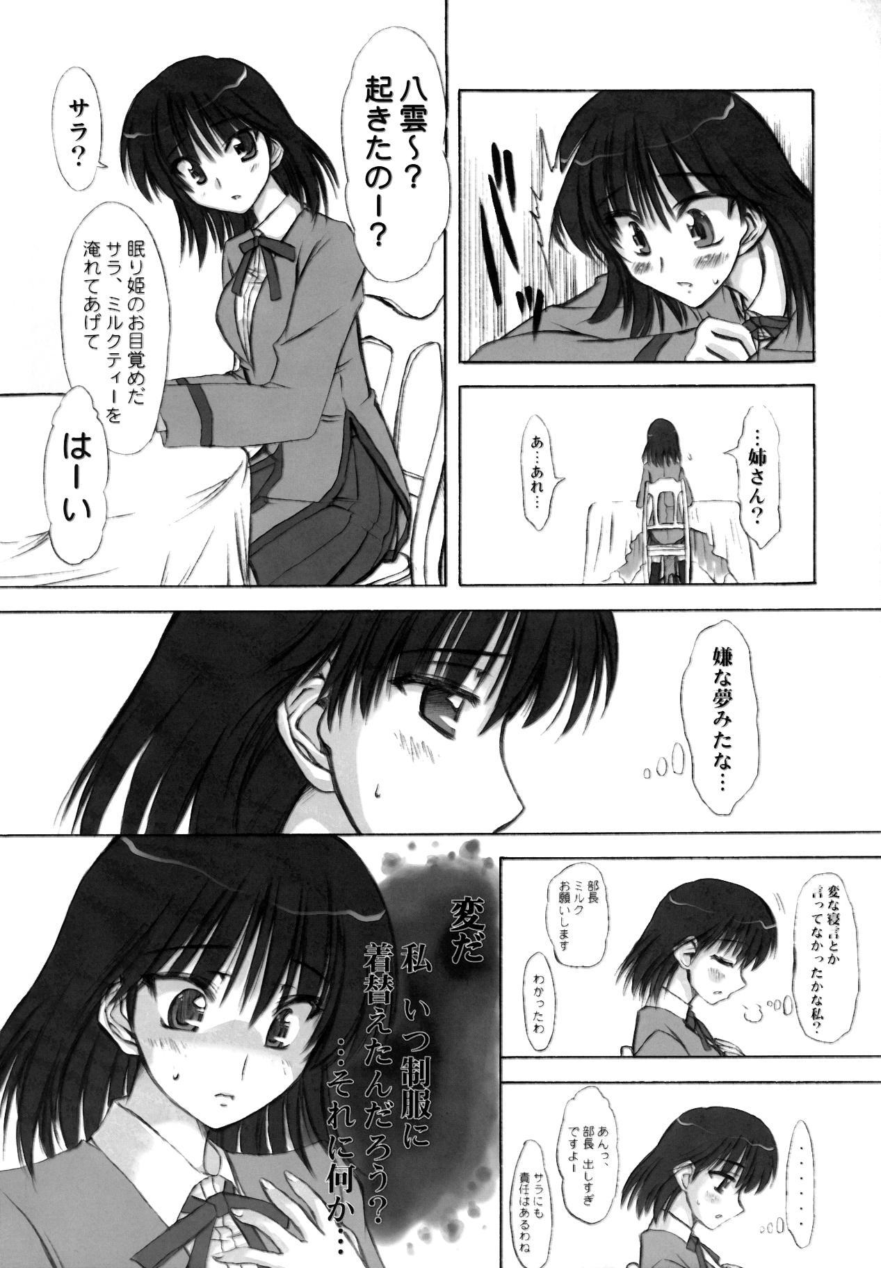 Rinshoku 42