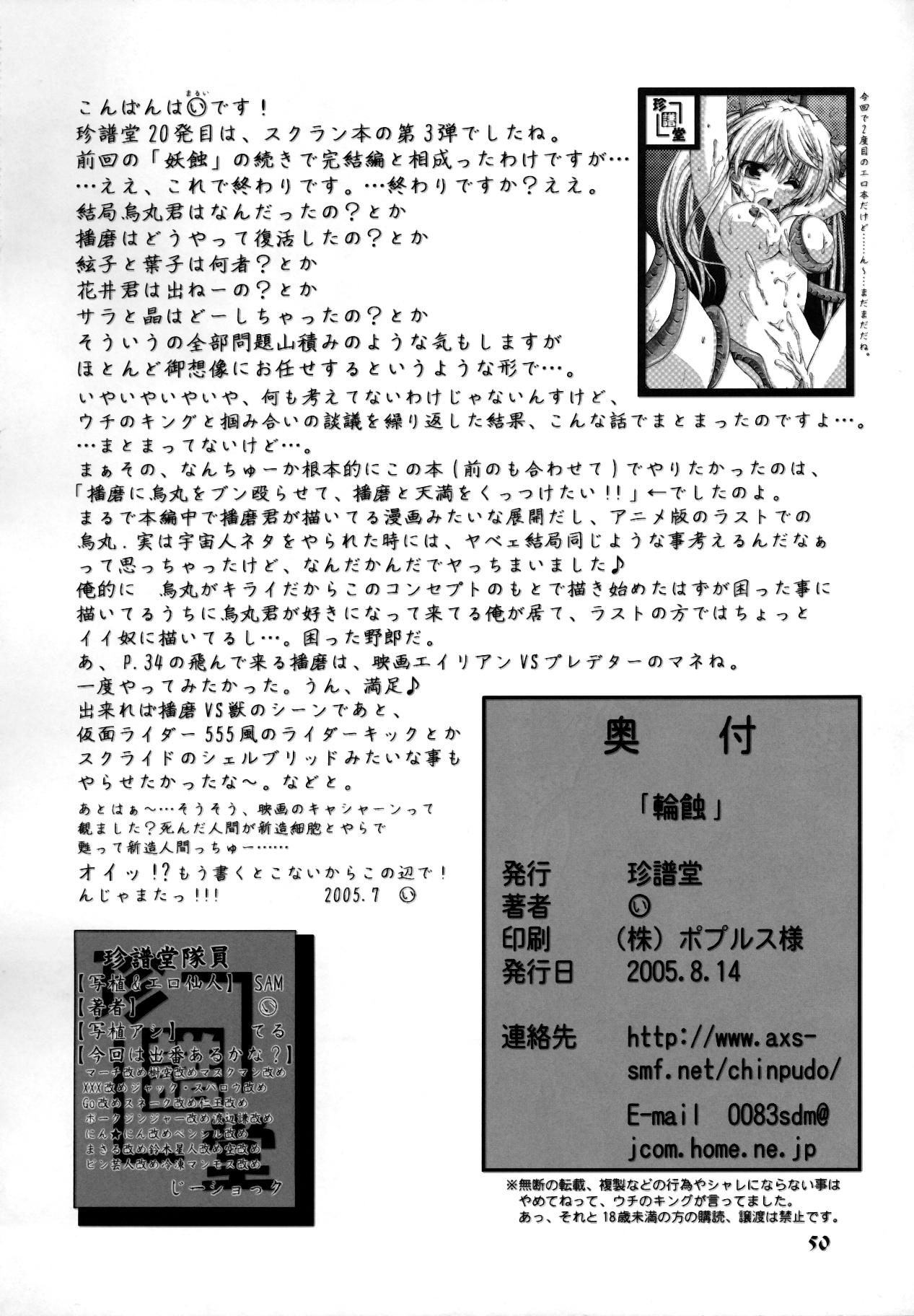 Rinshoku 48