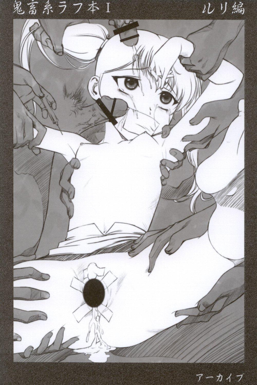 Kichikukei Rough Hon 0