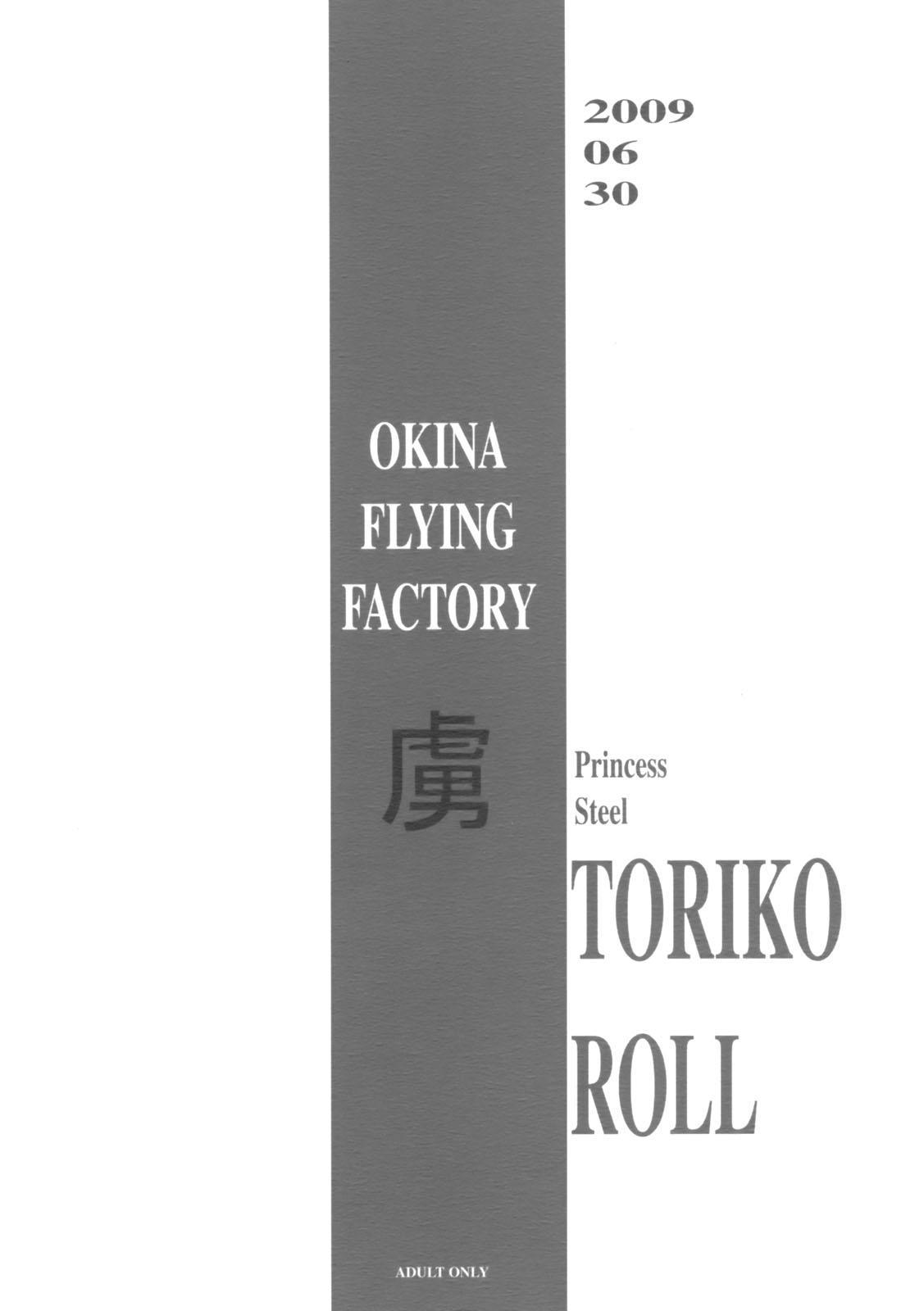 TORIKO-ROLL 17