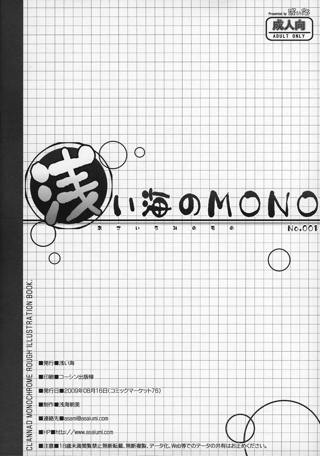 Asaiumi no MONO No.001 11