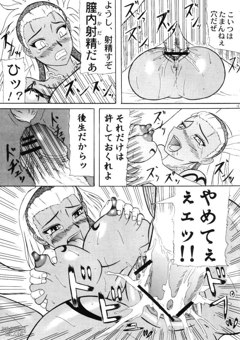 Gouka 11