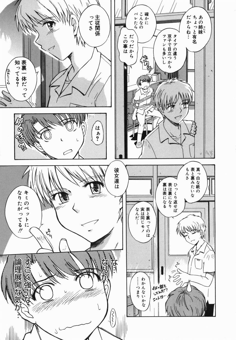 ♭38℃ Loveberry Twins 16