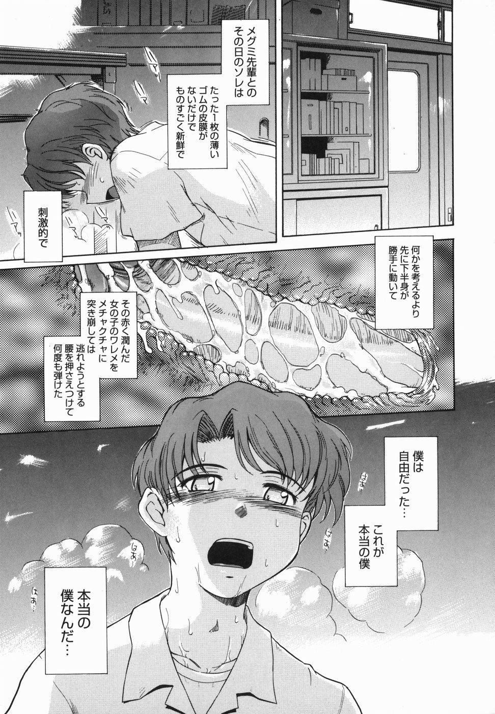 ♭38℃ Loveberry Twins 28