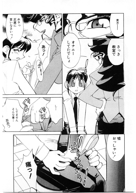 Kyouiku Shidou Kisaragi Sensei 9