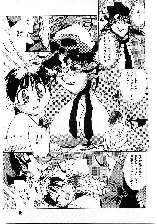 Kyouiku Shidou Kisaragi Sensei 11