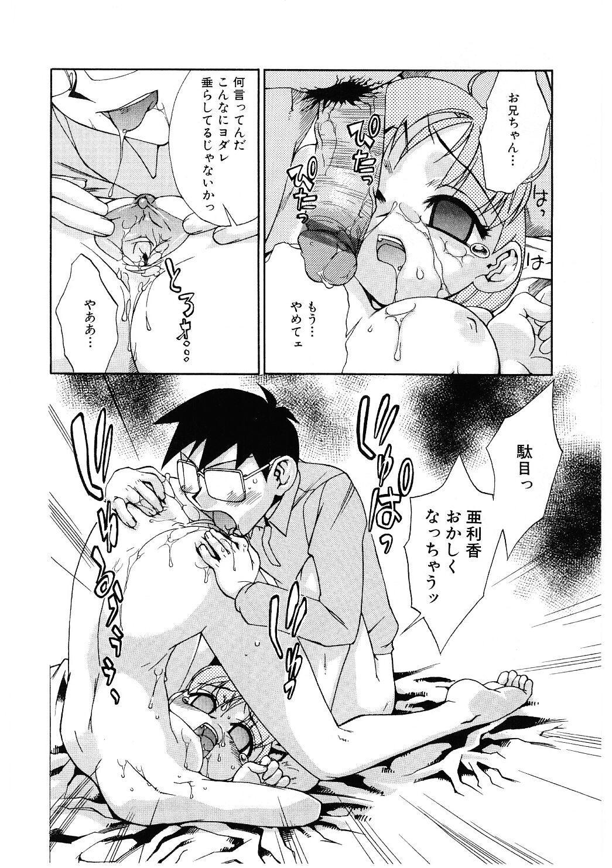 Kyouiku Shidou Kisaragi Sensei 128