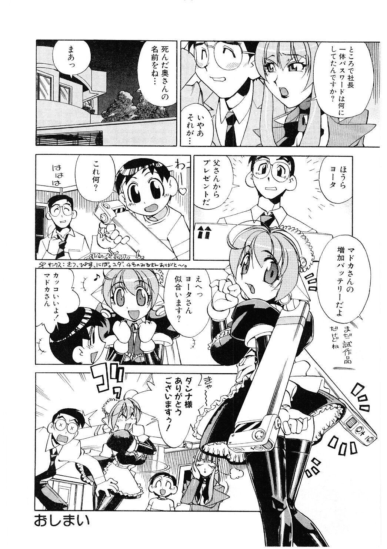 Kyouiku Shidou Kisaragi Sensei 172
