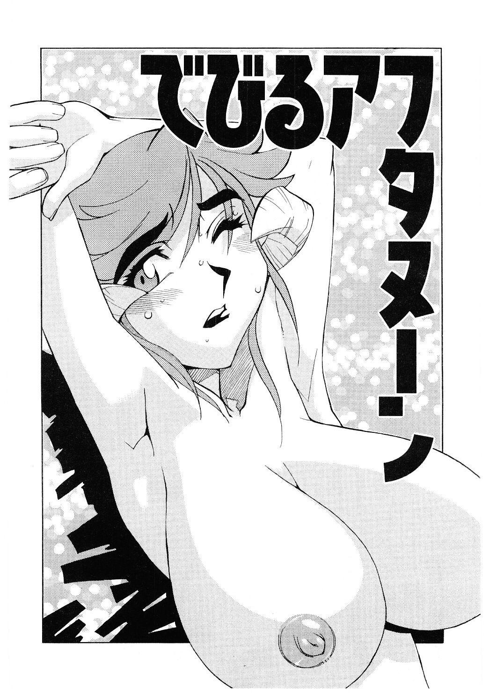 Kyouiku Shidou Kisaragi Sensei 174