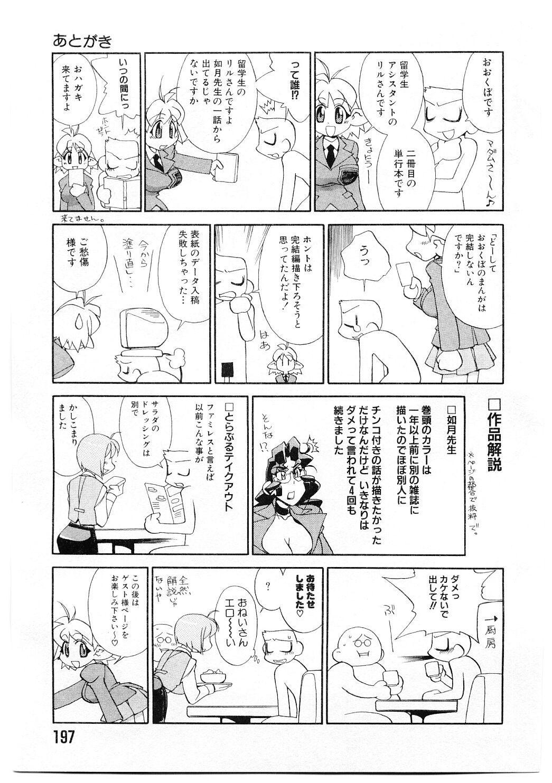 Kyouiku Shidou Kisaragi Sensei 193
