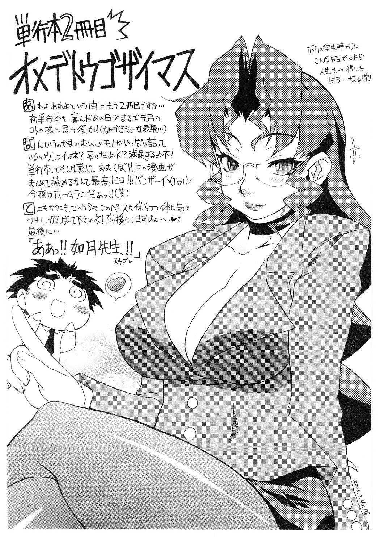 Kyouiku Shidou Kisaragi Sensei 194