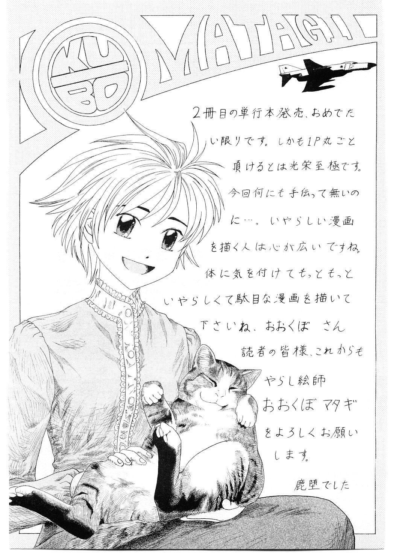 Kyouiku Shidou Kisaragi Sensei 195