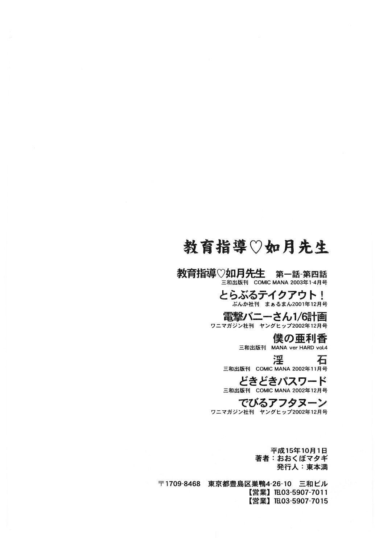 Kyouiku Shidou Kisaragi Sensei 196