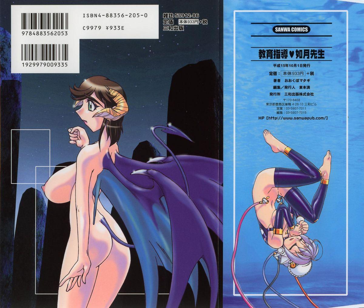 Kyouiku Shidou Kisaragi Sensei 199