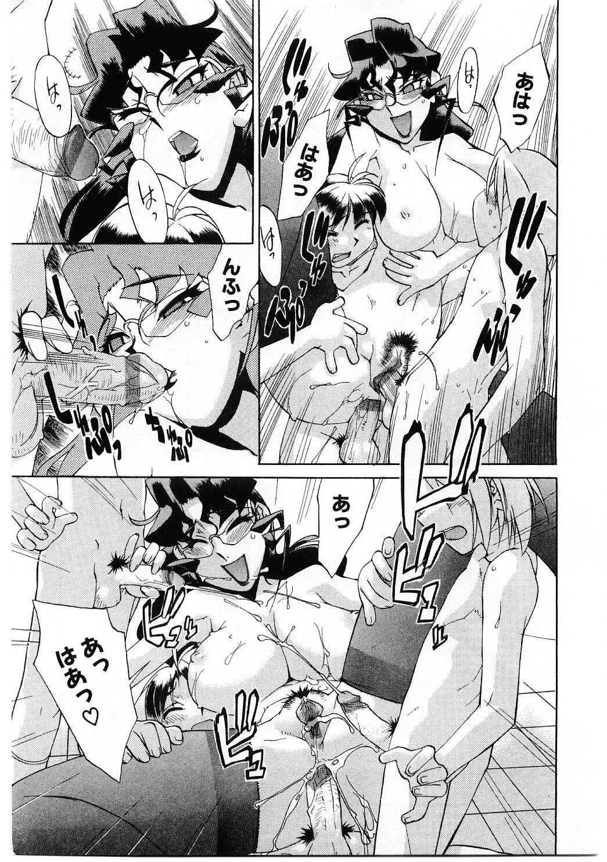 Kyouiku Shidou Kisaragi Sensei 23