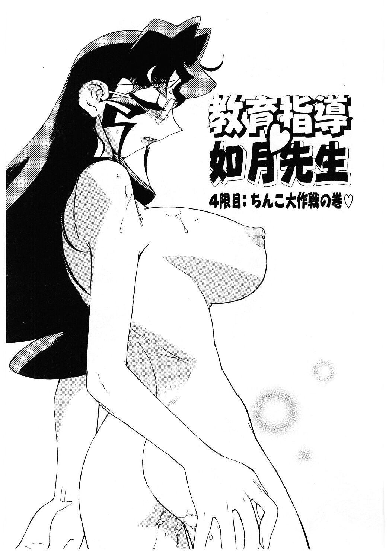 Kyouiku Shidou Kisaragi Sensei 58