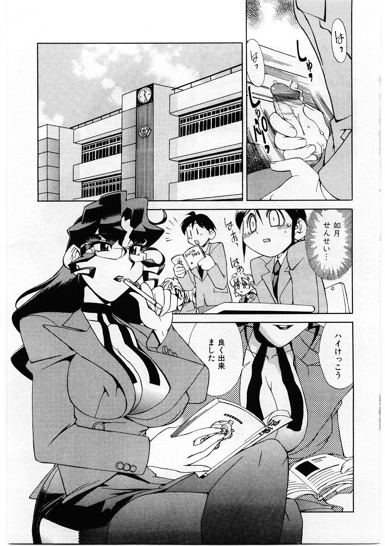 Kyouiku Shidou Kisaragi Sensei 5
