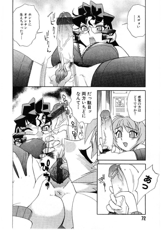 Kyouiku Shidou Kisaragi Sensei 68