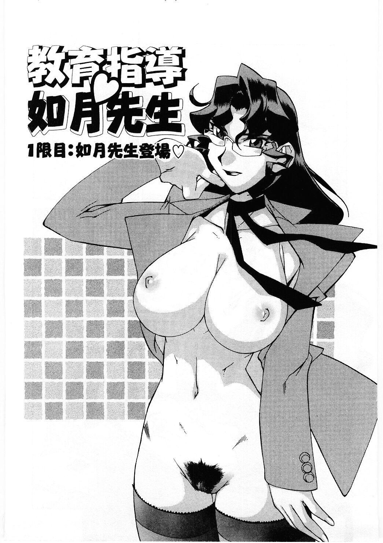 Kyouiku Shidou Kisaragi Sensei 6