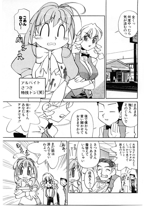 Kyouiku Shidou Kisaragi Sensei 75