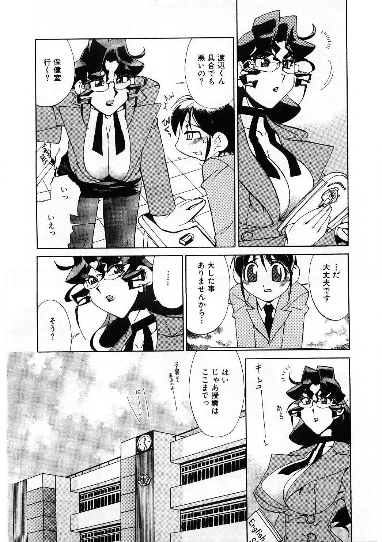 Kyouiku Shidou Kisaragi Sensei 7