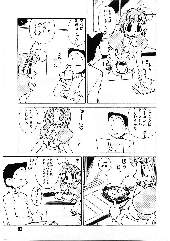 Kyouiku Shidou Kisaragi Sensei 79
