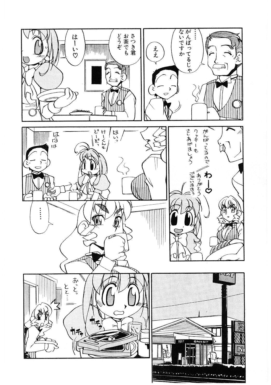 Kyouiku Shidou Kisaragi Sensei 86