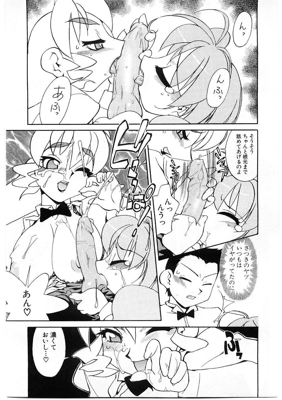 Kyouiku Shidou Kisaragi Sensei 91