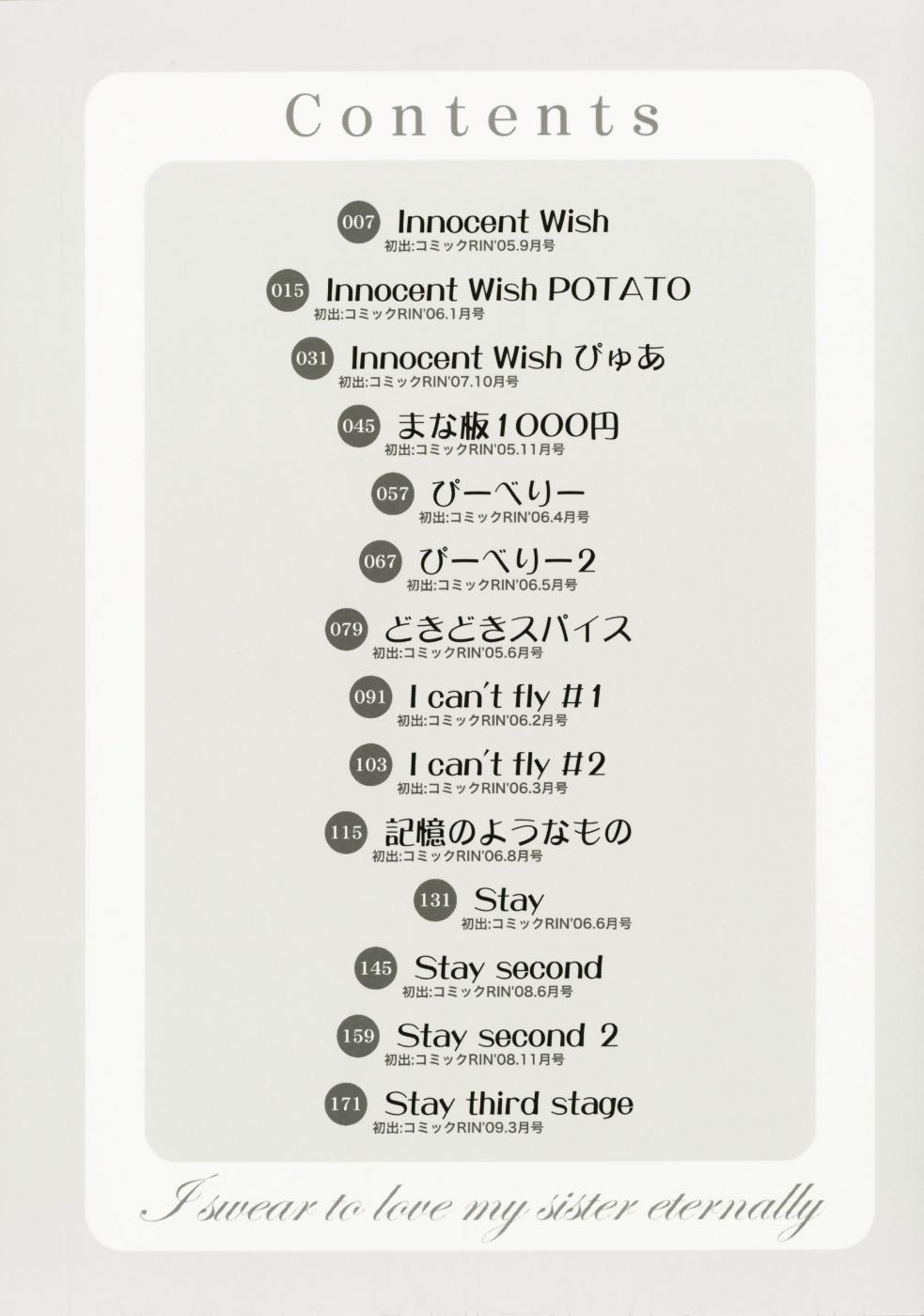 Towa ni Imouto wo Aisuru Koto wo Chikaimasu 10