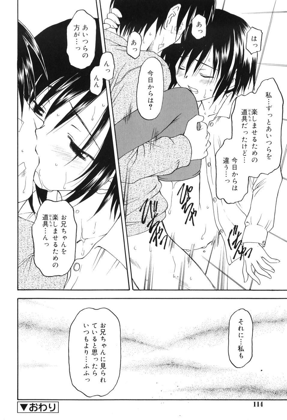Towa ni Imouto wo Aisuru Koto wo Chikaimasu 118