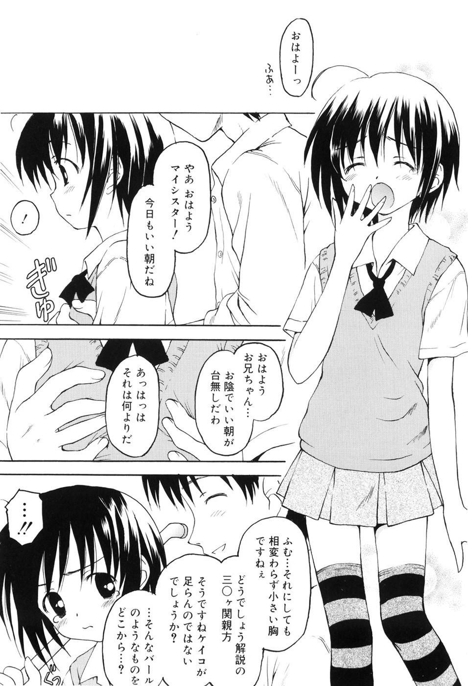 Towa ni Imouto wo Aisuru Koto wo Chikaimasu 119