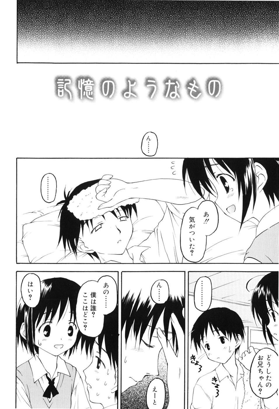 Towa ni Imouto wo Aisuru Koto wo Chikaimasu 120