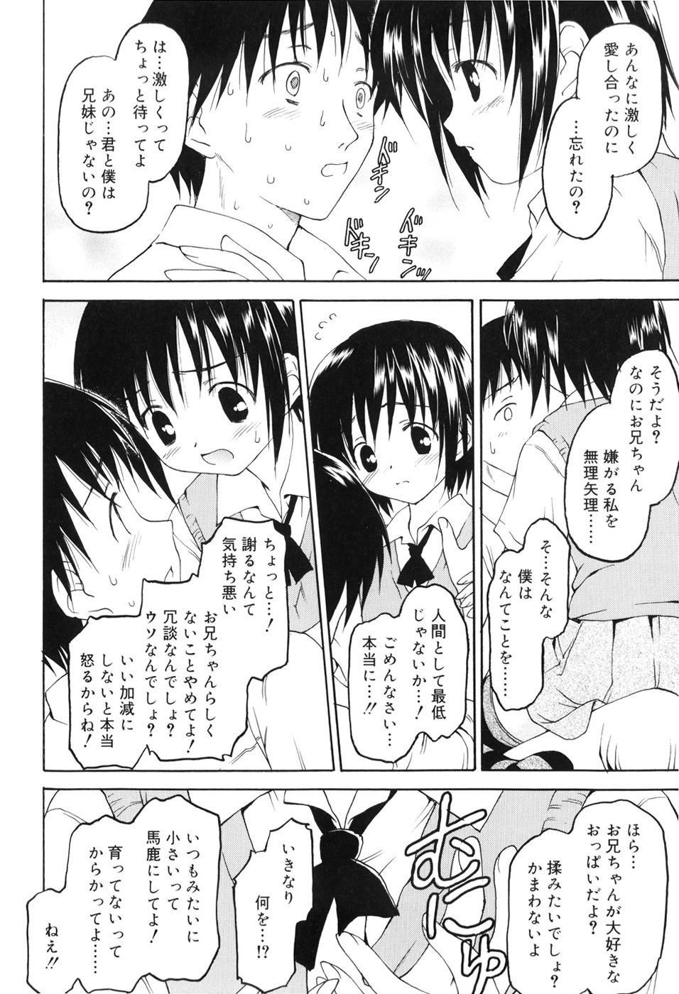 Towa ni Imouto wo Aisuru Koto wo Chikaimasu 122