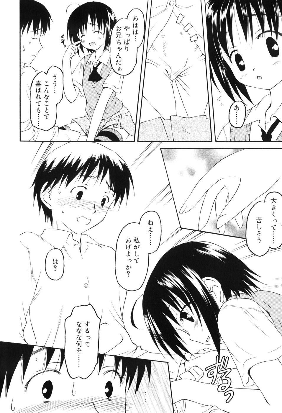 Towa ni Imouto wo Aisuru Koto wo Chikaimasu 124
