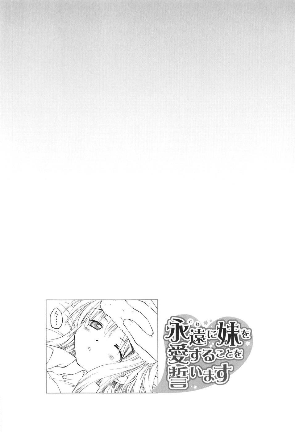 Towa ni Imouto wo Aisuru Koto wo Chikaimasu 134