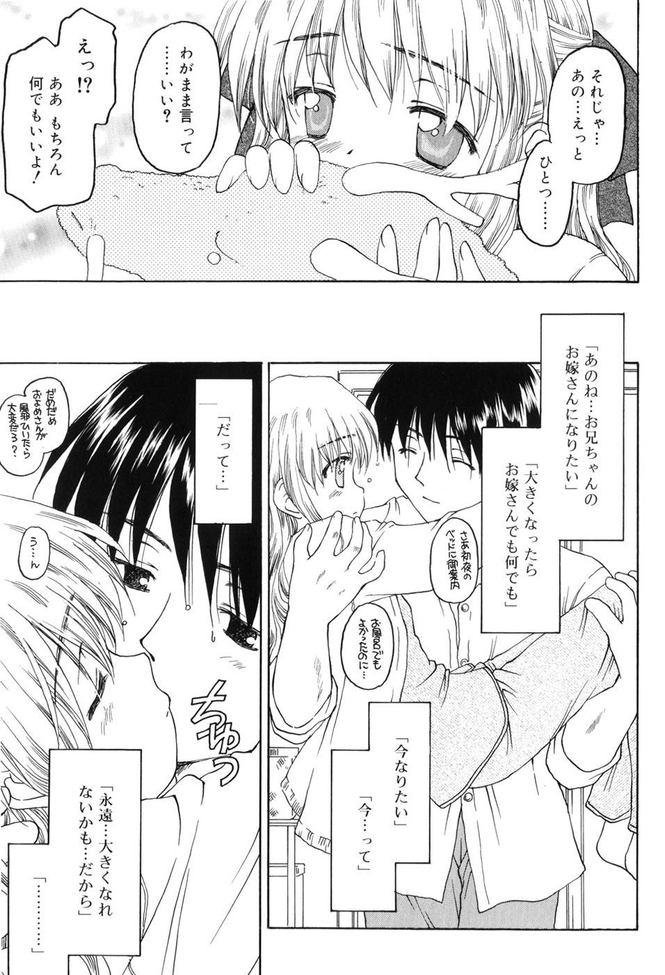 Towa ni Imouto wo Aisuru Koto wo Chikaimasu 13