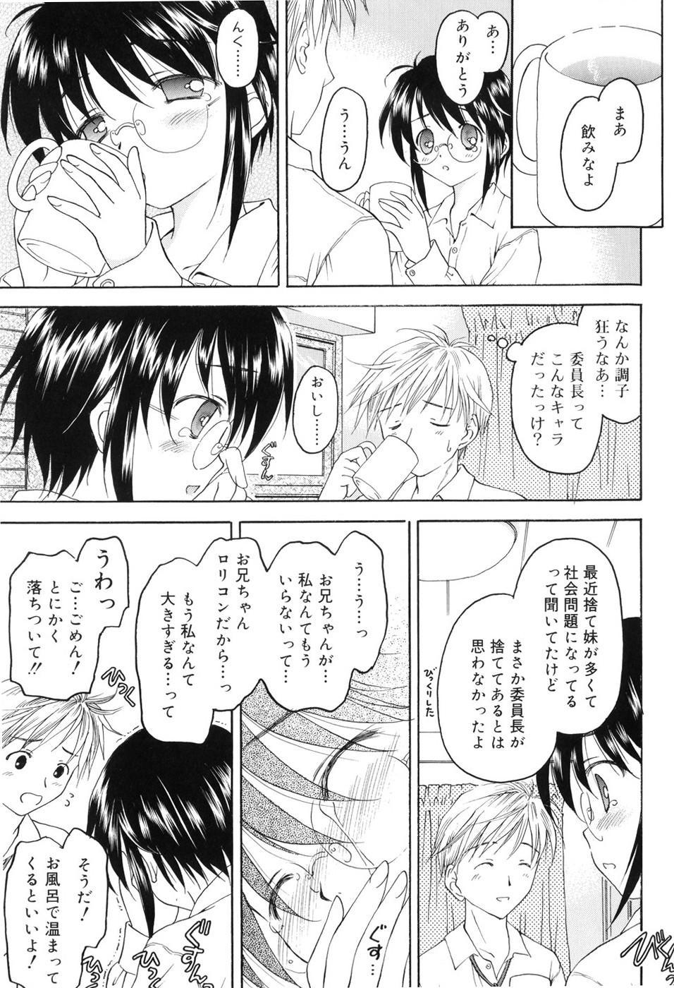 Towa ni Imouto wo Aisuru Koto wo Chikaimasu 151