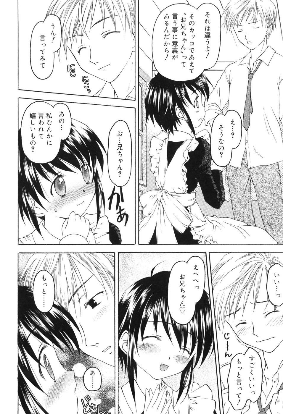 Towa ni Imouto wo Aisuru Koto wo Chikaimasu 154