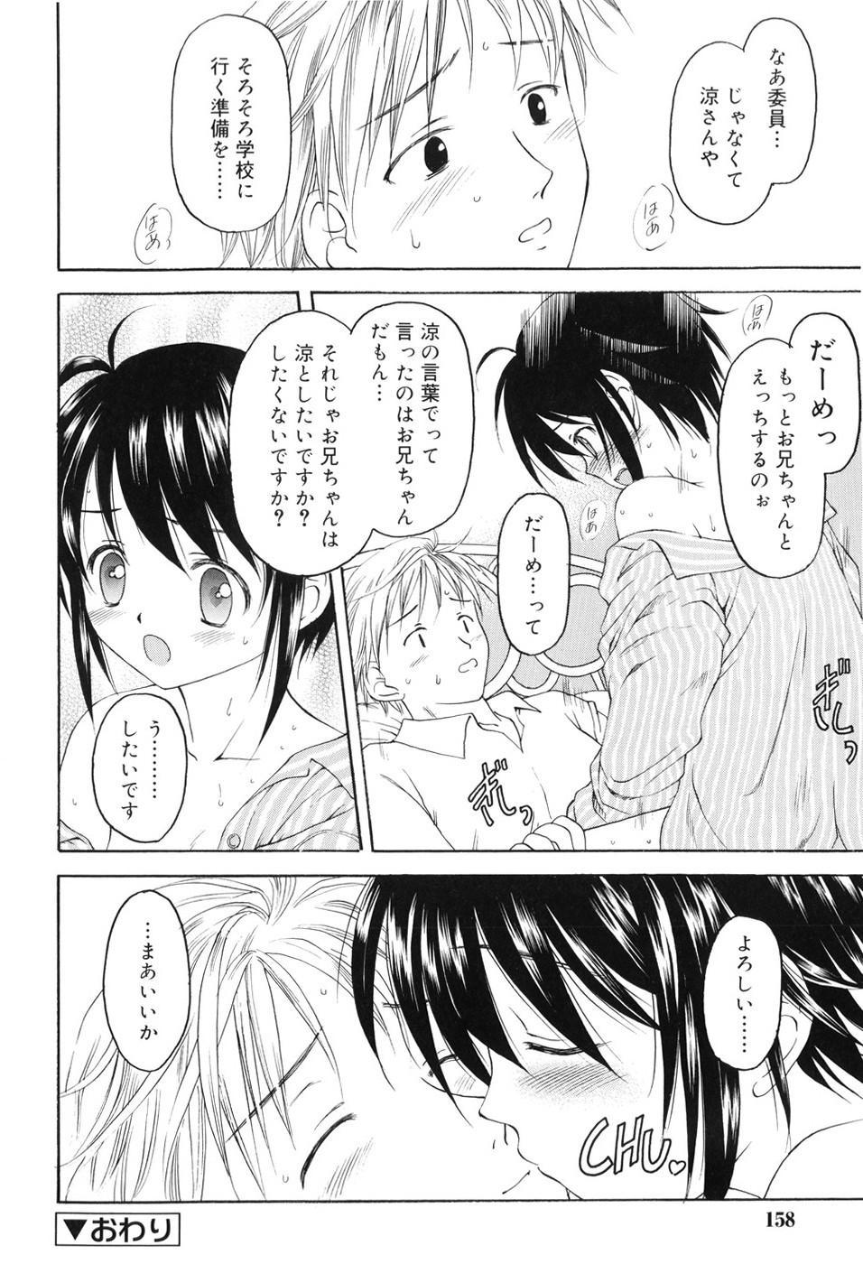 Towa ni Imouto wo Aisuru Koto wo Chikaimasu 162