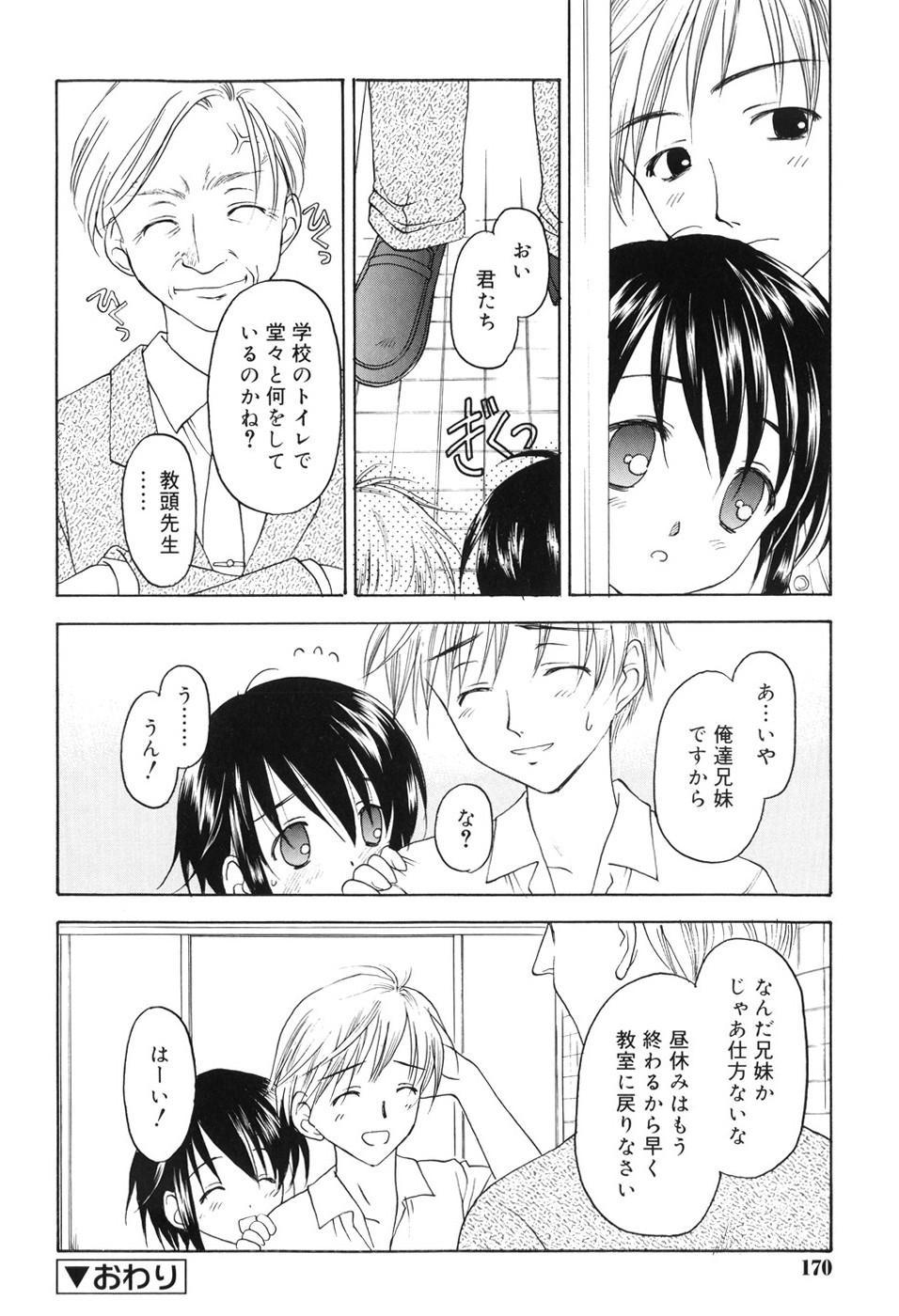 Towa ni Imouto wo Aisuru Koto wo Chikaimasu 174
