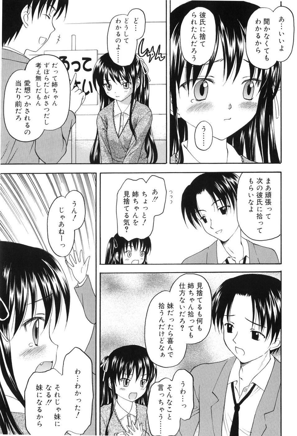 Towa ni Imouto wo Aisuru Koto wo Chikaimasu 177