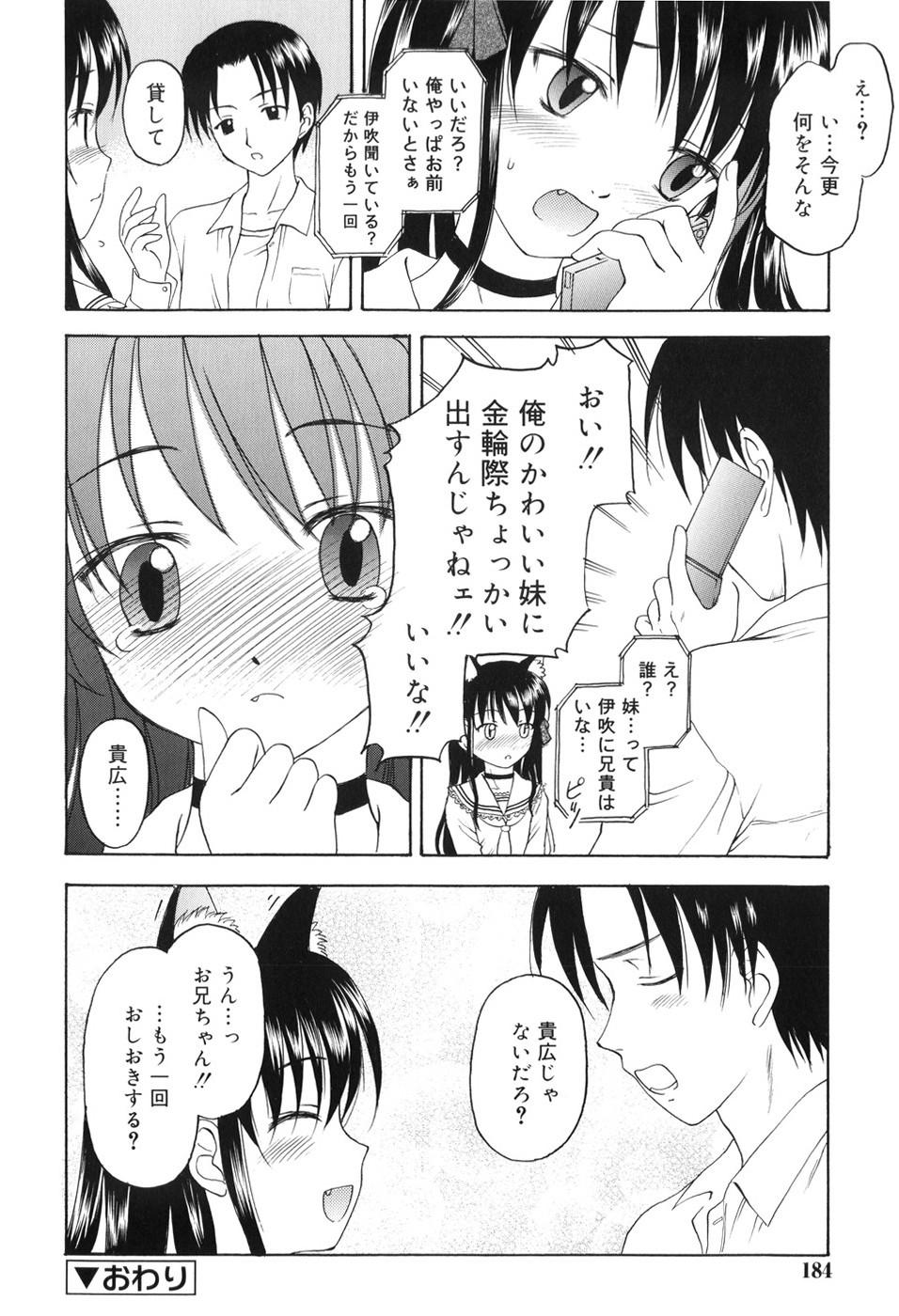 Towa ni Imouto wo Aisuru Koto wo Chikaimasu 188