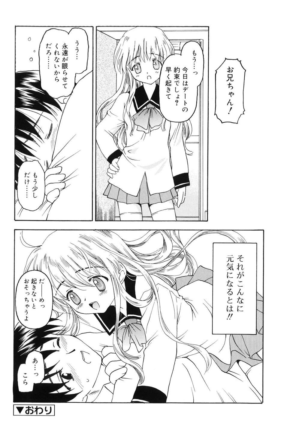 Towa ni Imouto wo Aisuru Koto wo Chikaimasu 18