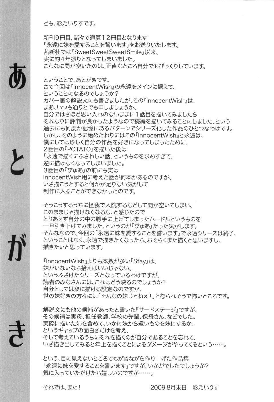 Towa ni Imouto wo Aisuru Koto wo Chikaimasu 189